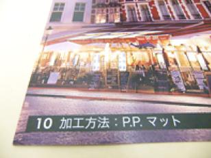 PP加工マットタイプ(ツヤ無し)